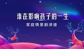 《谁在影响孩子的一生》全国巡讲 ● 深圳