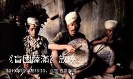 《盲国萨满》北京放映