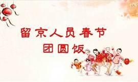留京人员春节团圆饭