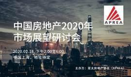 亚太房地产协会(APREA)中国房地产市场展望研讨会