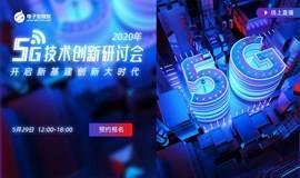 2020年5G技術創新研討會