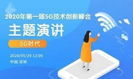 2020年第一届5G技术创新峰会