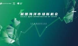 解锁海洋市场新机会 —— 中国 · 挪威创新马拉松