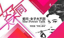 """""""你好,赫本"""" 睿问女子大不同 She Power Talk-特别版"""
