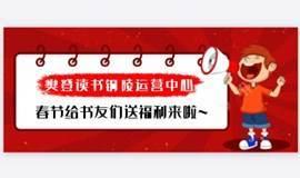 【樊登读书·铜陵运营中心】春节给书友们送福利啦~