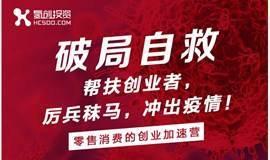 杭州第12期氢创投资人见面会|连麦投资人,疫情困不住创业雄心