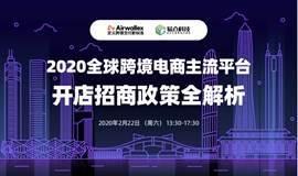 2020全球跨境电商主流平台开店招商政策全解析-城市巡演之深圳站-由于疫情影响,活动延期,时间待定,待进一步通知