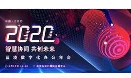 【智慧协同 共创未来】2020蓝凌数字化办公年会