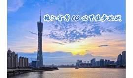 珠江金岸2020迎新徒步挑战,智能运动手表蓝牙耳机等你赢