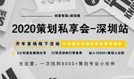 【进修】2020策划私享会-深圳站,大咖手把手教你做策划