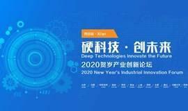2020贺岁产业创新论坛-西安站