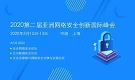 2020第二届亚洲网络安全创新国际峰会