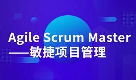 敏捷项目管理——Agile Scrum Master