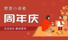 「樊登小读者周年庆」见证成长,翻倍喜悦!