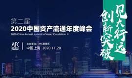 见大行远·创新突破丨2020中国资产流通年度峰会
