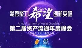 凝势聚力·创新突破丨希望2020 第二届资产流通年度峰会