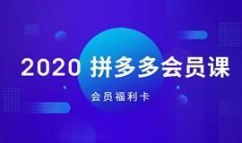 2020拼多多电商商家线上系统会员课