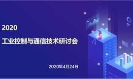2020工业控制与通信技术研讨会