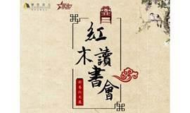 新春红木展读书会