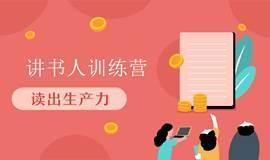 【樊登读书·铜陵】首届讲书人训练营
