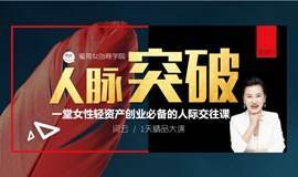 《人脉突破》--蜜荷女创商学院1天课(女性专场﹒北京)