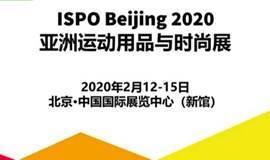 2.12-15日 票务•ISPO展会 限量免费送票-亚洲运动用品与时尚展-一起相约新国展!