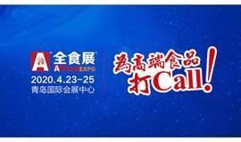 在线报名-2020青岛春季全食展  -糖果展-冰淇淋展