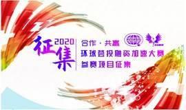 2020年环球荟投融资加速大赛参赛项目征集(仅限项目方报名)