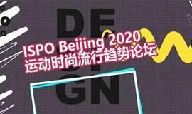 2019年6大跨界联名趋势,ISPO Beijing2020运动时尚趋势论坛为你解析!