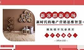 2020年3月14-15日【营销创新】(惠州)《新客群、新市场,新时代的地产营销思维智慧+》-- F-商学院