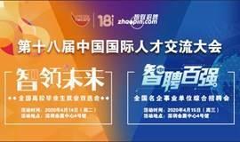 """第十八届中国国际人才交流大会""""智领未来""""&""""智聘百强""""就等你啦!"""