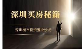 不得不学习的深圳买房实战秘诀! 深圳楼市投资置业沙龙