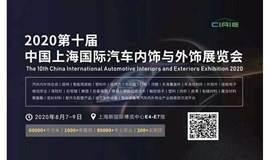 2020第十届中国上海国际汽车内饰与外饰展览会暨发展论坛