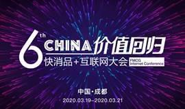 2020(第六届)中国快消品+互联网大会