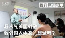 【超人气】英国外教英语角 | 教外国人汉语,发展你的第二职业,高薪又自由的工作!