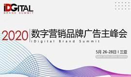 第七届iDigital数字营销品牌广告主峰会