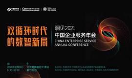 洞见2021中国企业服务年会-下午场