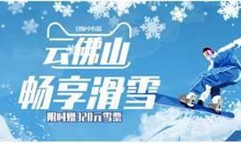 周六/周日,这个冬天嗨起来:云佛山滑雪