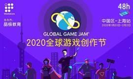 Global Game Jam 2020 全球游戏创作节 - 上海站
