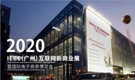 2020 IEBE(广州)互联网新商业展