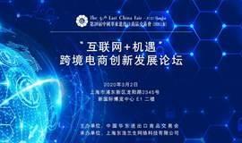 【华东进出口商品交易会】华交会跨境电商高峰论坛