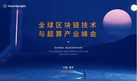 全球区块链技术与超算产业峰会