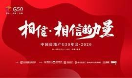 相信·相信的力量—中国房地产G50年会·2020