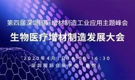 第四届深圳国际增材制造工业应用主题峰会 暨生物医疗增材制造发展大会