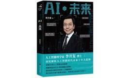 樊登二店 -《AI·未来》读书会 | 人工智能专题