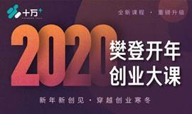 【2020开年创业大课】樊登老师创业心法全新升级,带你穿越寒冬!