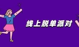 线上脱单派对|310上海人专场|优质青年 把全世界最温暖的TA带到你身边