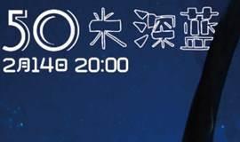 """""""50米深蓝""""Blue Valentine派对"""