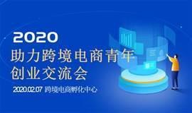 孵化中心-助力跨境电商青年创业交流会2020