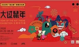 """少儿展览   2020年""""海之春""""新春文化季 『大过鼠年』主题创作展"""